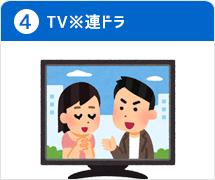 TV※連ドラ