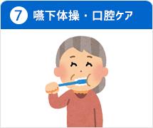 嚥下体操・口腔ケア