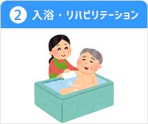 入浴・リハビリテーション