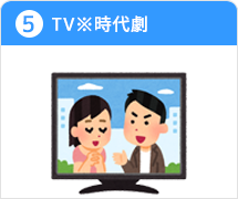 TV※時代劇
