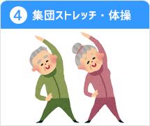 集団ストレッチ・体操
