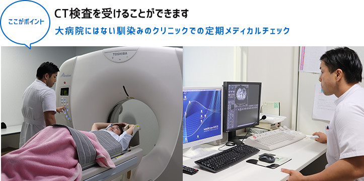 CT検査を受けることができます