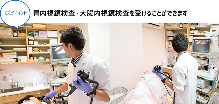 胃内視鏡検査・大腸内視鏡検査を受けることができます