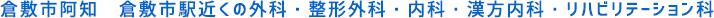 倉敷市阿知 倉敷市駅近くの外科・整形外科・内科・漢方内科・リハビリテーション科