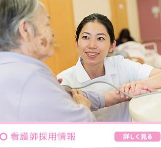 看護師採用情報