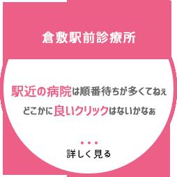倉敷駅前診療所